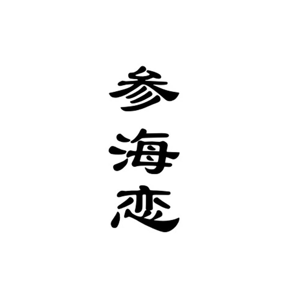 转让商标-参海恋