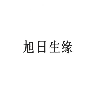 转让商标-旭日生缘