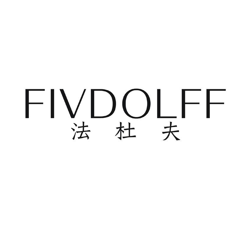 转让商标-法杜夫 FIVDOLFF