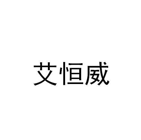 转让商标-艾恒威