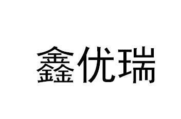 转让商标-鑫优瑞