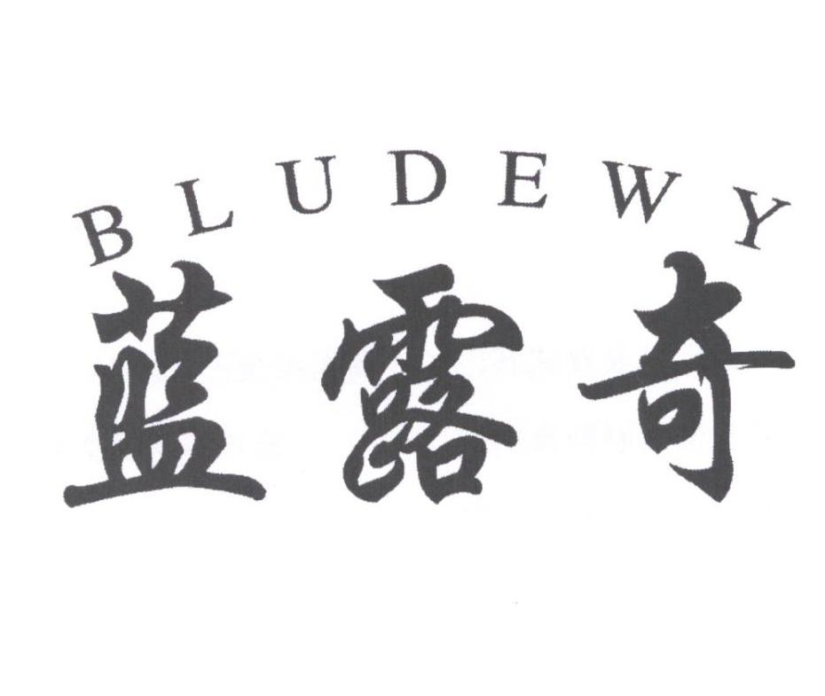 转让商标-蓝露奇 BLUDEWY
