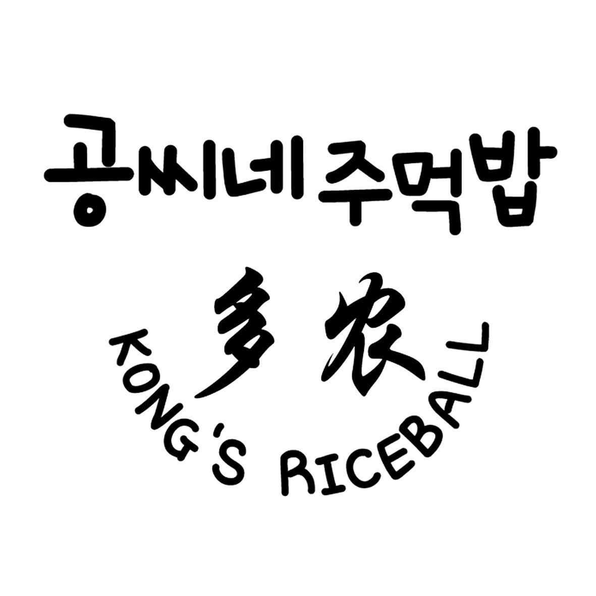 转让商标-多农 KONG'S RICEBALL
