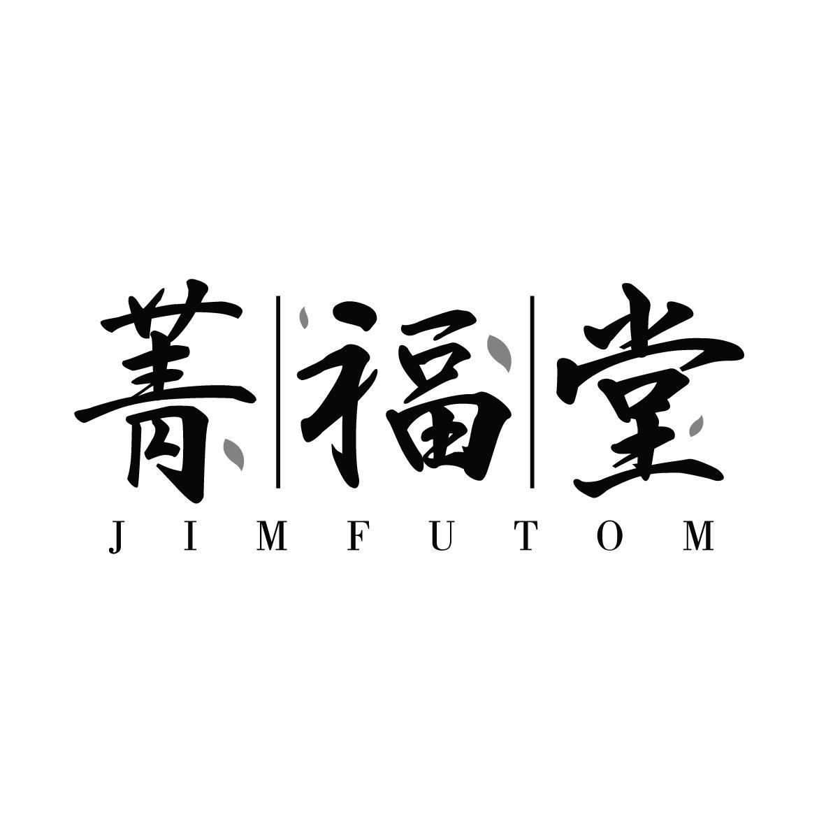 转让商标-菁福堂 JIMFUTOM