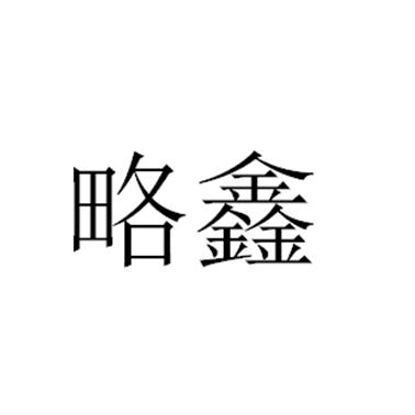 转让商标-略鑫