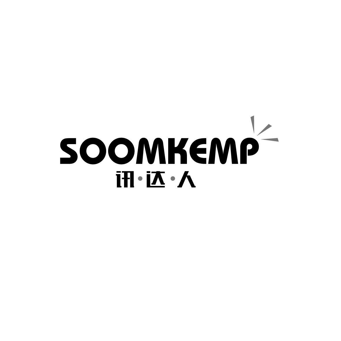 转让商标-讯达人  SOOMKEMP