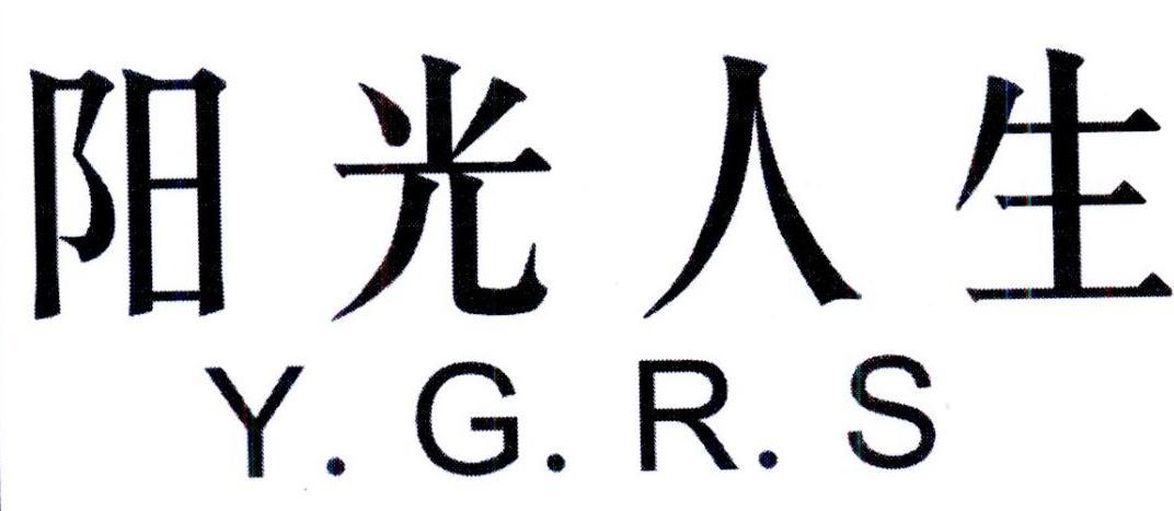 转让商标-阳光人生 Y.G.R.S