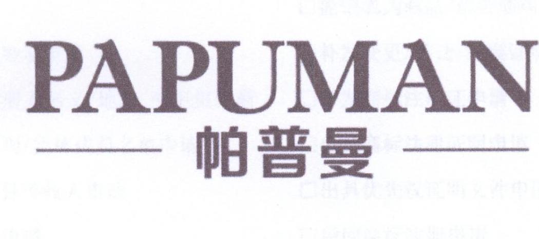 转让商标-帕普曼