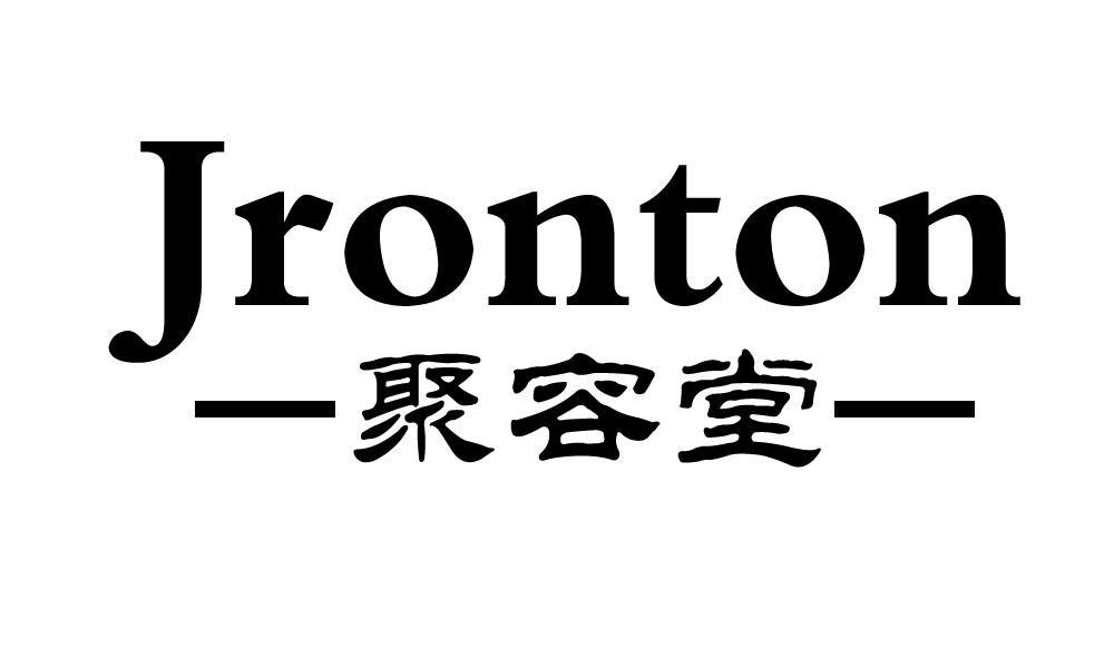 转让商标-聚容堂  JRONTON