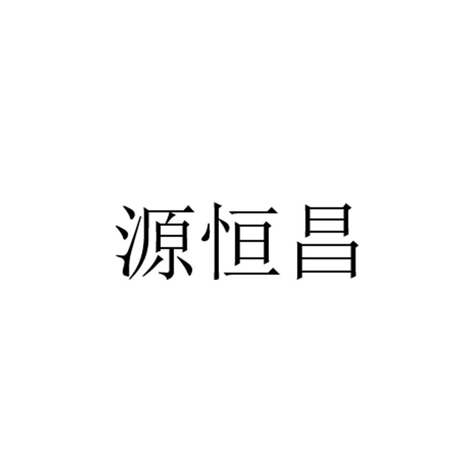 转让商标-源恒昌