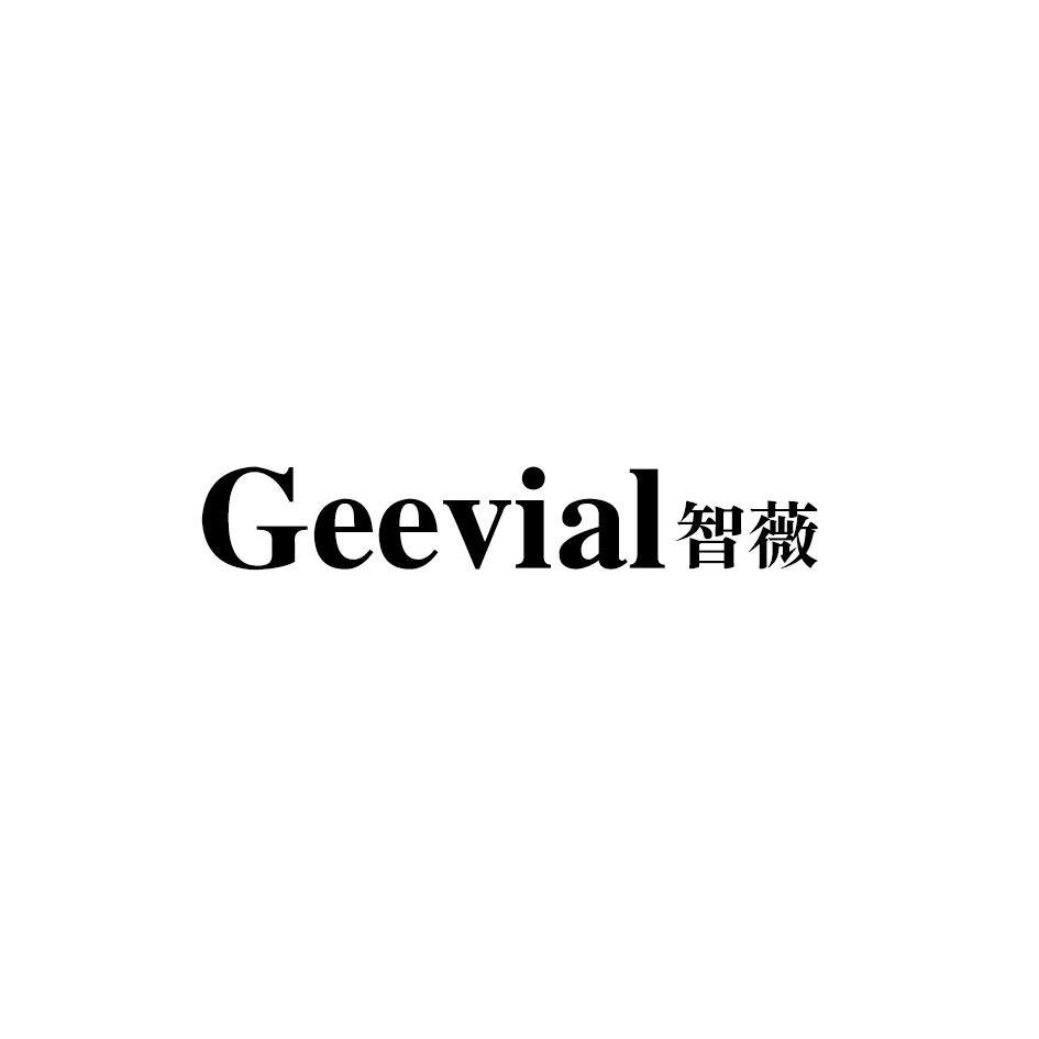 转让商标-GEEVIAL 智薇