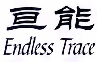 转让商标-亘能 ENDLESS TRACE