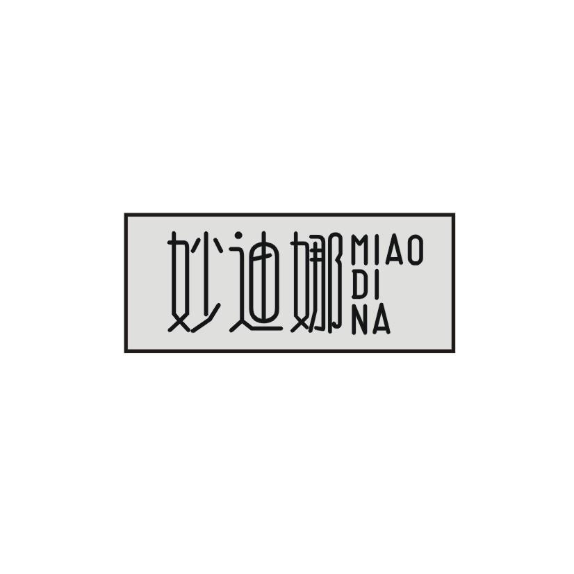 转让商标-妙迪娜