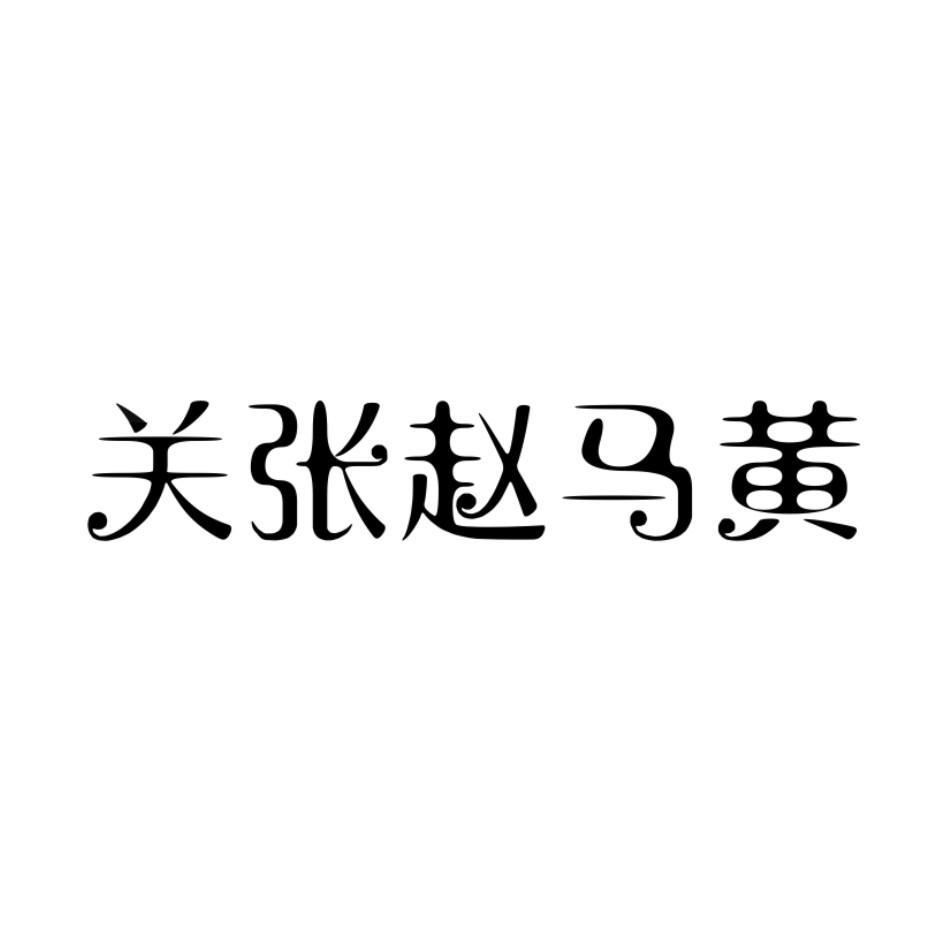 转让商标-关张赵马黄