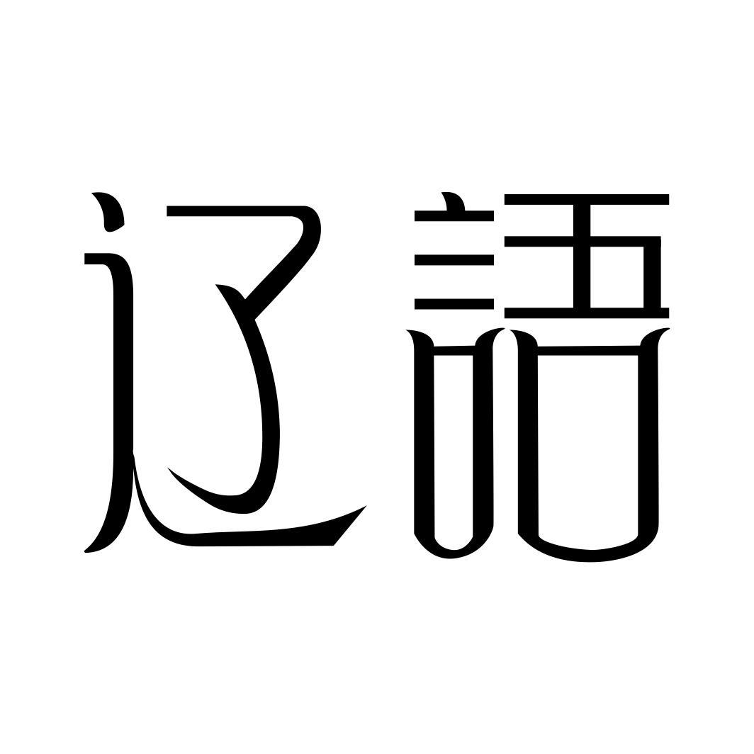 转让商标-辽语
