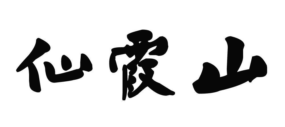 转让商标-仙霞山