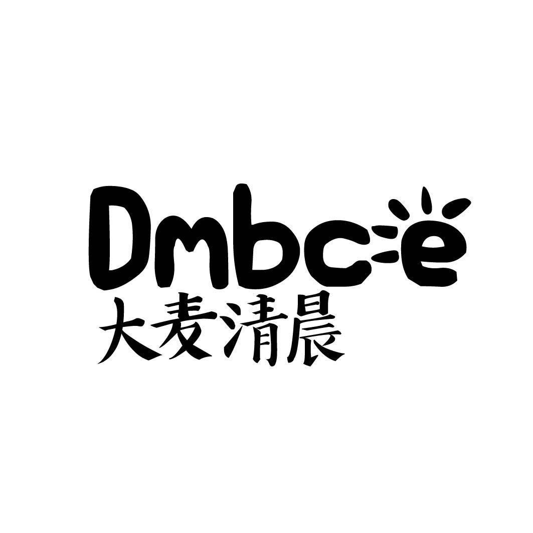 转让商标-大麦清晨 DMBCE