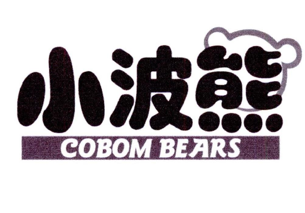 转让商标-小波熊 COBOM BEARS