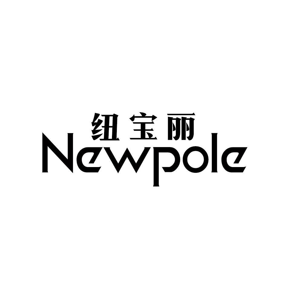 转让商标-纽宝丽 NEWPOLE