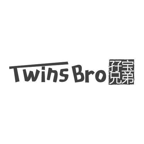 转让商标-孖宝兄弟  TWINS BRO