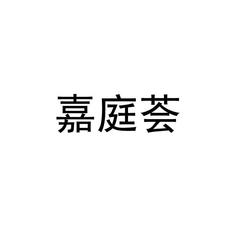 转让商标-嘉庭荟