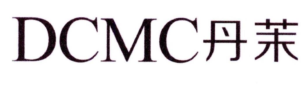 转让商标-丹茉 DCMC