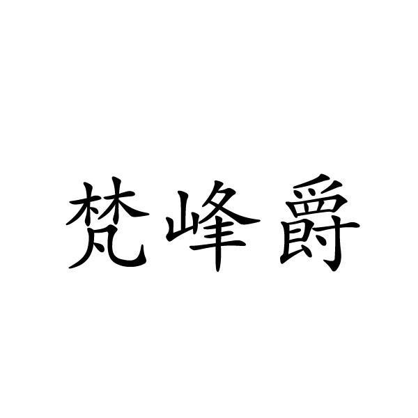 转让商标-梵峰爵