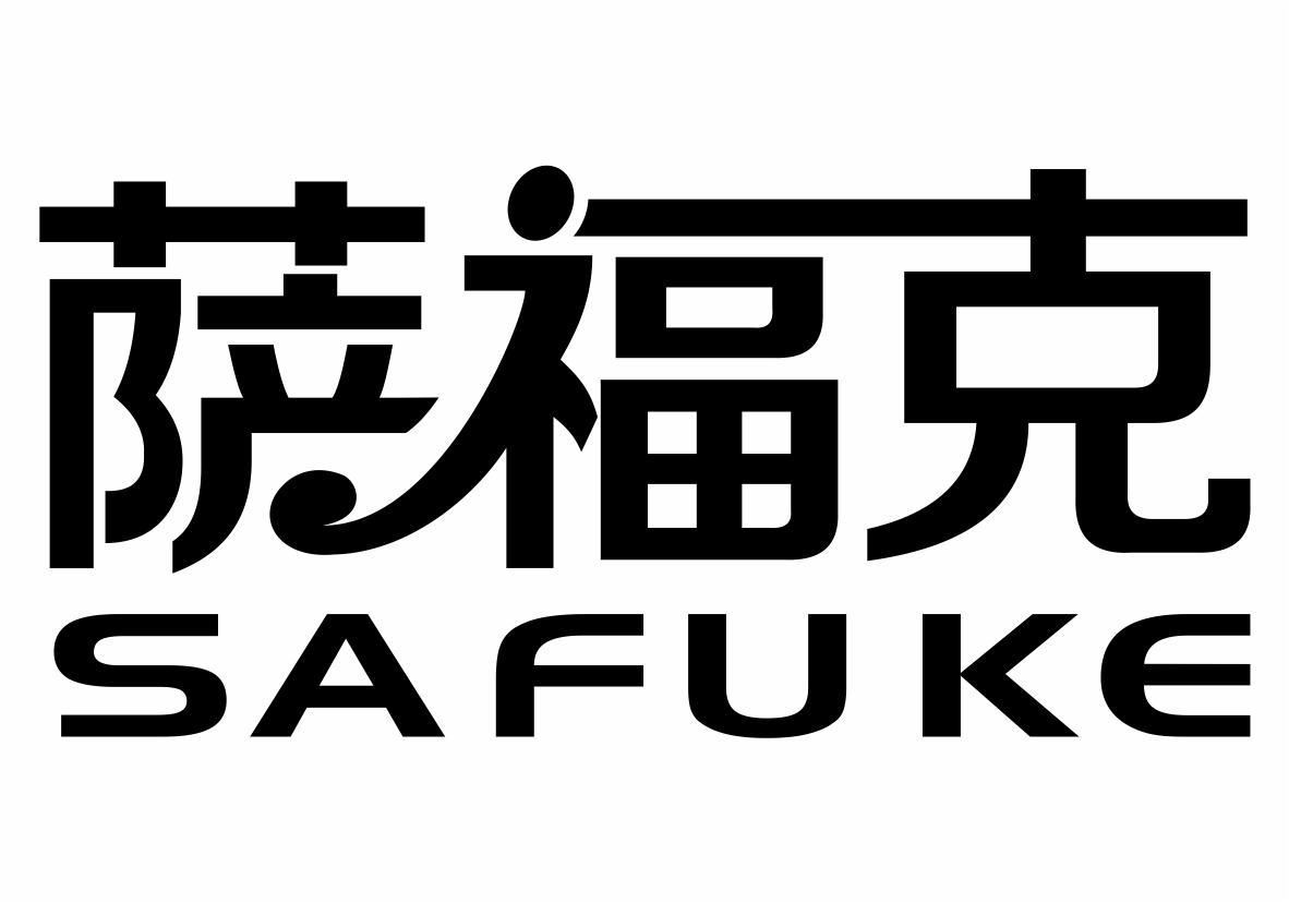 转让商标-萨福克