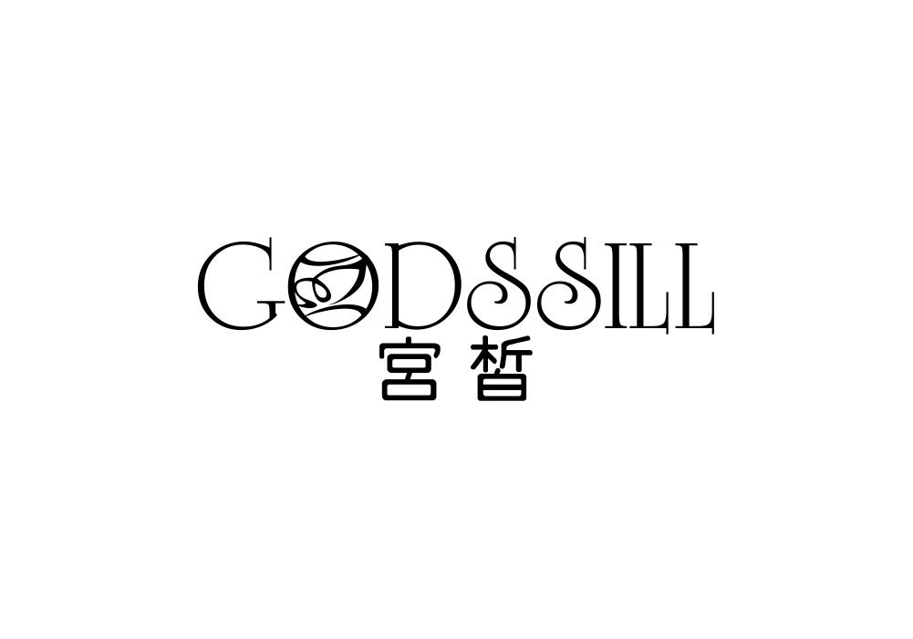 转让商标-宫皙 GODSSILL