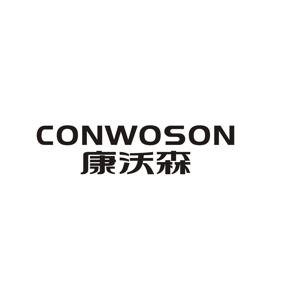 转让商标-康沃森 CONWOSON