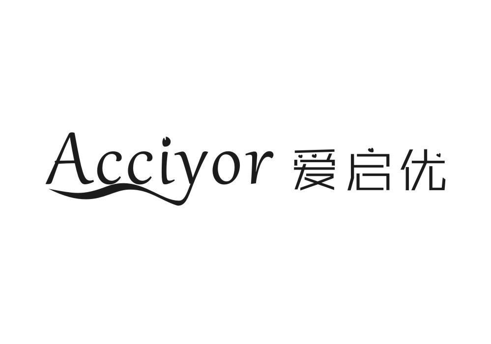 转让商标-爱启优 ACCIYOR