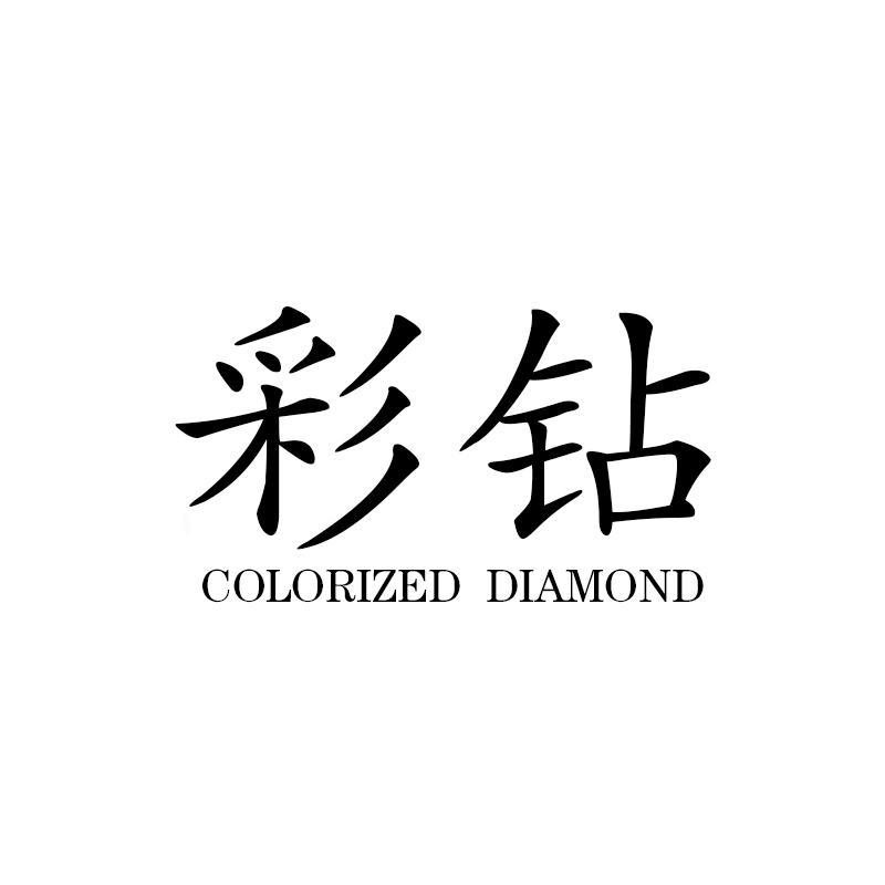 转让商标-彩钻 COLORIZED DIAMOND