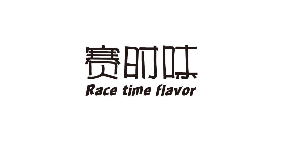 转让商标-赛时味 RACE TIME FLAVOR