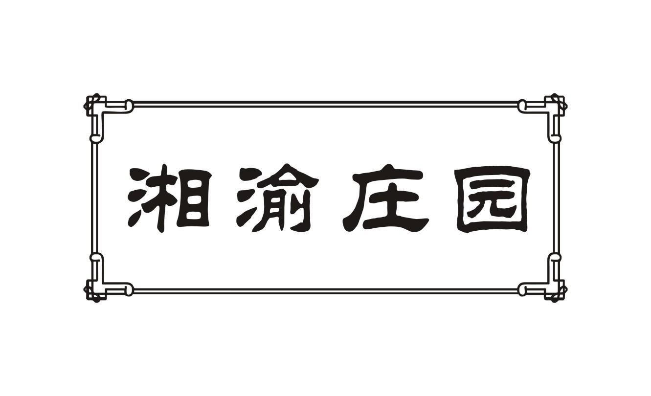 转让商标-湘渝庄园