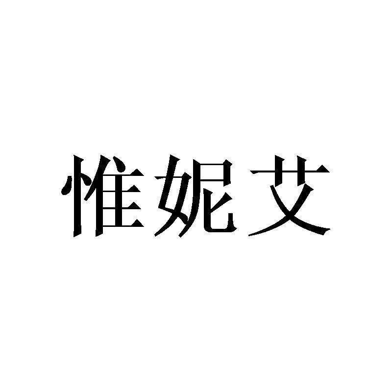 转让商标-惟妮艾