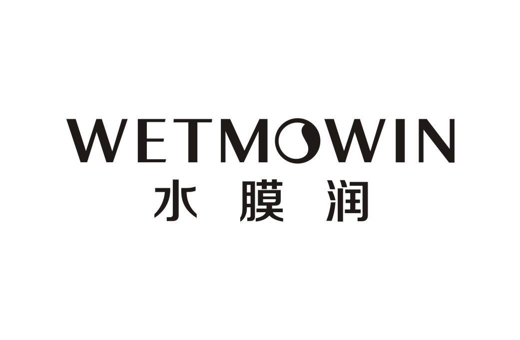 转让商标-水膜润 WETMOWIN