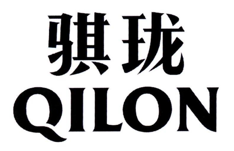 转让商标-骐珑 QILON