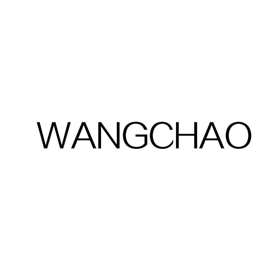 转让商标-WANGCHAO