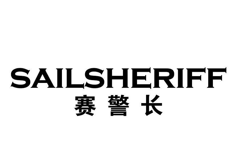 转让商标-赛警长 SAILSHERIFF