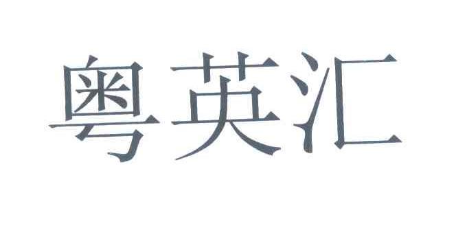 转让商标-粤英汇