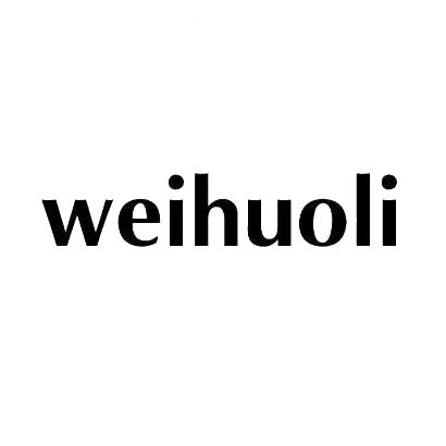 转让商标-WEIHUOLI