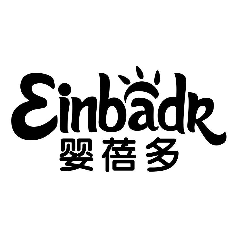 转让商标-婴蓓多 EINBADR