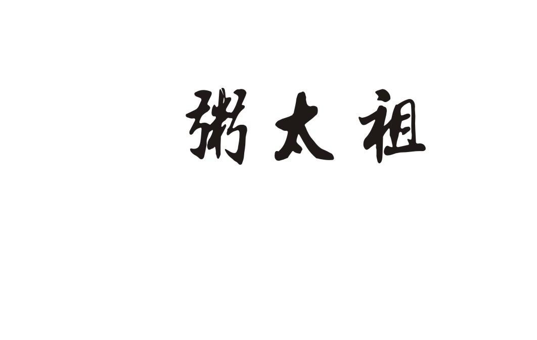 转让商标-粥太祖