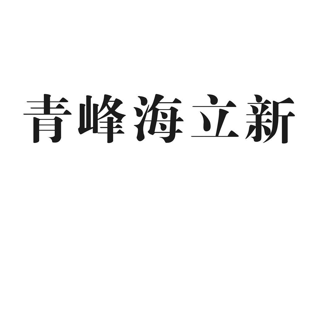 转让商标-青峰海立新