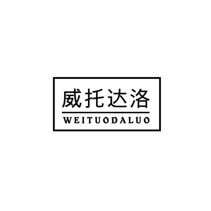 转让商标-威托达洛