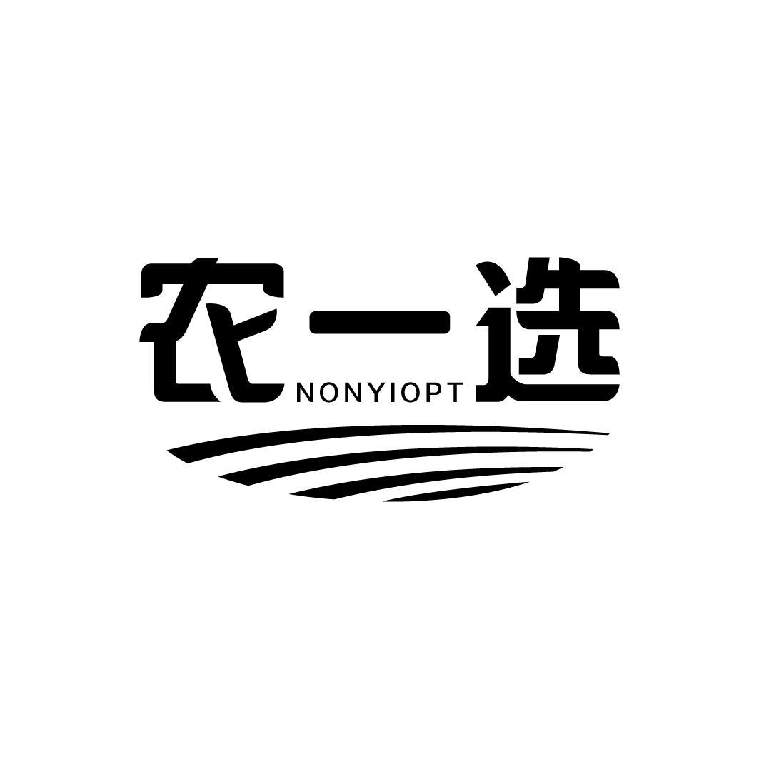 转让商标-农一选 NONYIOPT