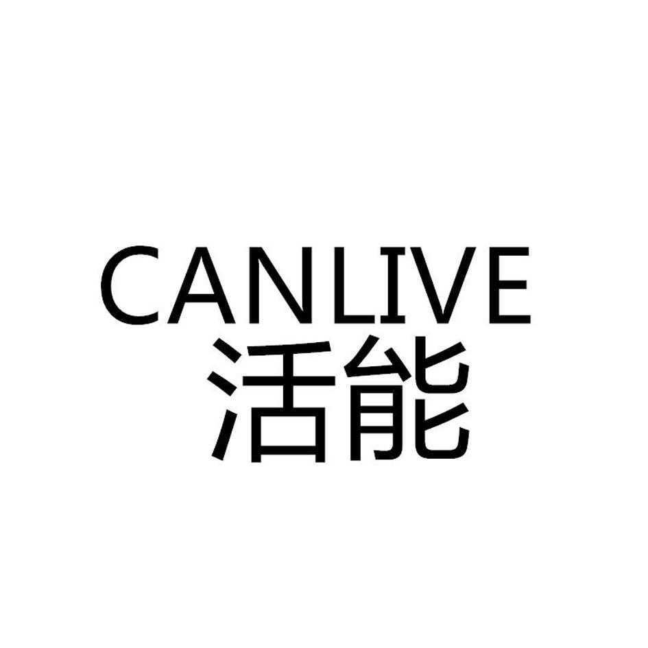 转让商标-活能 CANLIVE