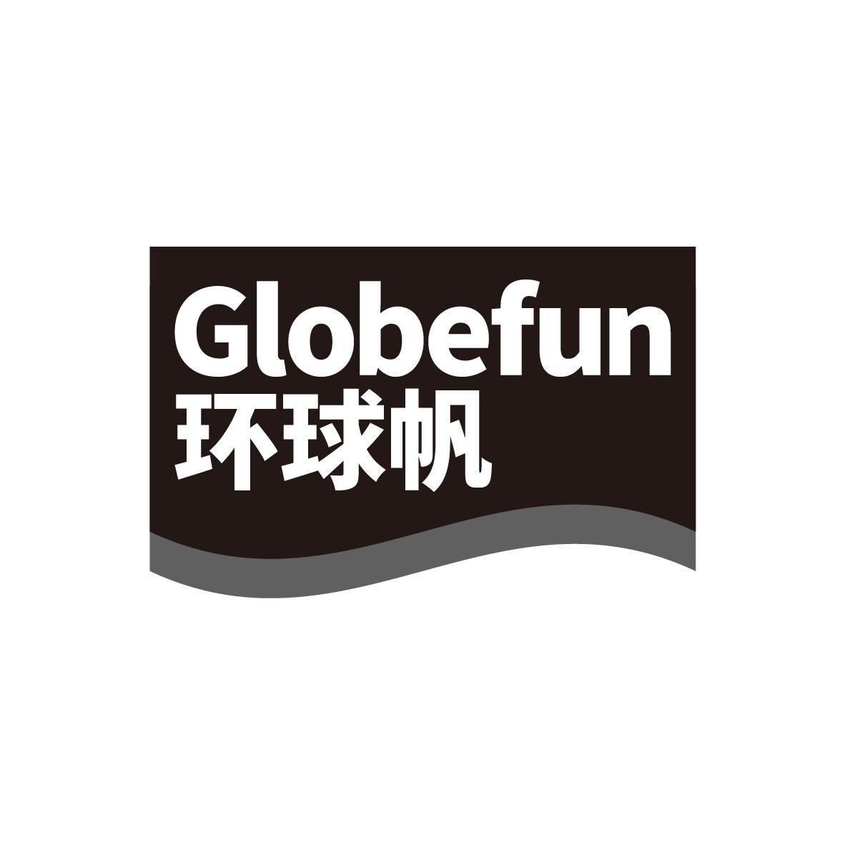 转让商标-环球帆 GLOBEFUN