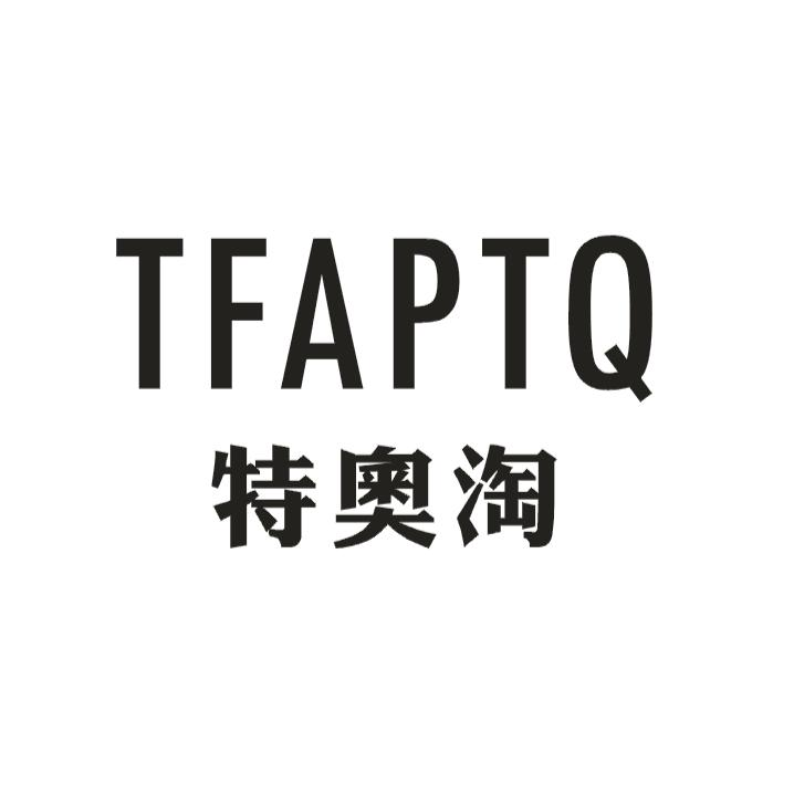 转让商标-特奥淘 TFAPTQ
