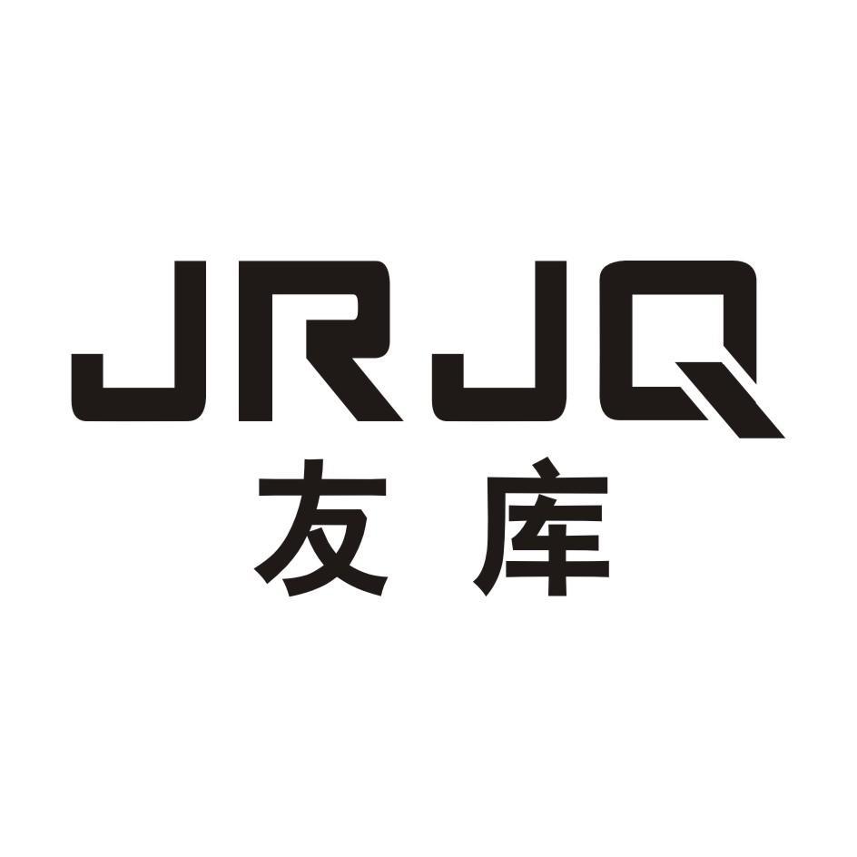 转让商标-友库 JRJQ